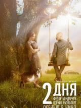 """Постер к фильму """"2 дня"""""""