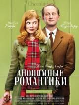 """Постер к фильму """"Анонимные романтики"""""""