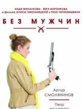 "Постер к фильму ""Без мужчин"""