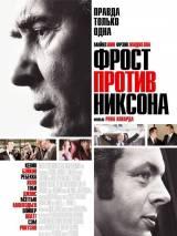 Фрост против Никсона / Frost/Nixon