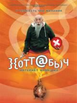 """Постер к фильму """"Хоттабыч / }{отт@бь)ч"""""""