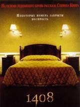 """Локализованный постер к фильму """"1408"""""""