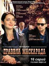 "Постер к сериалу ""Правила маскарада"""