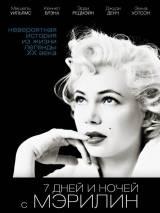 """Постер к фильму """"7 дней и ночей с Мэрилин Монро"""""""