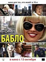 """Постер к фильму """"Бабло"""""""