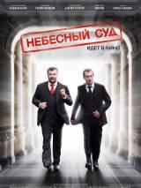 """Постер к фильму """"Небесный суд"""""""