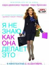 """Постер к фильму """"Я не знаю, как она делает это"""""""