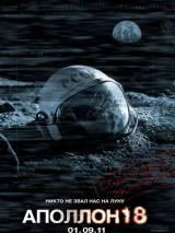 """Постер к фильму """"Аполлон 18"""""""