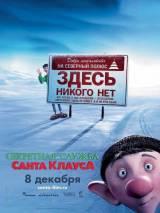"""Постер к фильму """"Секретная служба Санта-Клауса"""""""