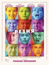 """Постер к фильму """"Резня"""""""