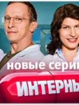 """Постер к фильму """"Интерны"""""""
