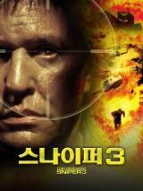 """Постер к фильму """"Снайпер 3"""""""