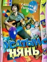 """Постер к фильму """"Усатый нянь"""""""