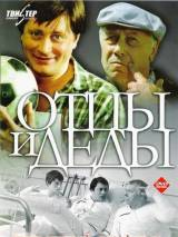"""Постер к фильму """"Отцы и деды"""""""
