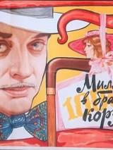 """Постер к фильму """"Миллион в брачной корзине"""""""