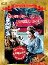 """Постер к фильму """"Варвара-краса, длинная коса"""""""