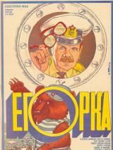"""Постер к фильму """"Егорка"""""""