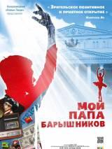 """Постер к фильму """"Мой папа - Барышников"""""""