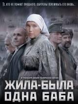 """Постер к фильму """"Жила-была одна баба"""""""