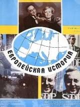 """Постер к фильму """"Европейская история"""""""