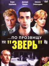 """Постер к фильму """"По прозвищу """"Зверь"""""""""""