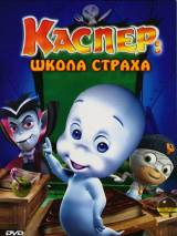 "Постер к фильму ""Каспер: Школа страха"""