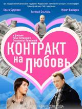 """Постер к фильму """"Контракт на любовь"""""""