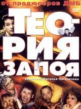 """Постер к фильму """"Теория запоя"""""""