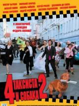 """Постер к фильму """"4 таксиста и собака 2"""""""