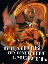 """Постер к фильму """"Всадник по имени смерть"""""""