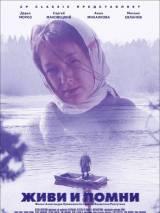 "Постер к фильму ""Живи и помни"""