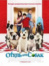 """Постер к фильму """"Отель для собак"""""""
