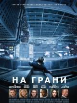 "Постер к фильму ""На грани"""
