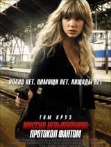 """Постер к фильму """"Миссия невыполнима 4: Протокол Фантом"""""""