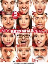 «Бигфут Младший» — в кинотеатрах Киева — расписание на