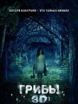 """Постер к фильму """"Грибы 3D"""""""