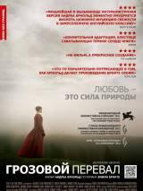 """Постер к фильму """"Грозовой перевал"""""""