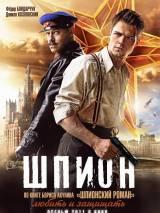 """Постер к фильму """"Шпион"""""""