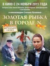 """Постер к фильму """"Золотая рыбка в городе N"""""""