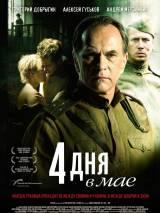 """Постер к фильму """"4 дня в мае"""""""
