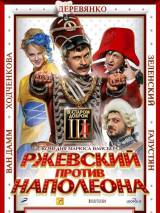 """Постер к фильму """"Ржевский против Наполеона"""""""