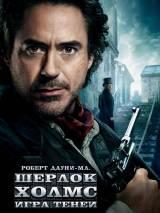 Шерлок Холмс 2: Игра теней / Sherlock Holmes: A Game of Shadows