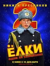 """Постер к фильму """"Ёлки 2"""""""