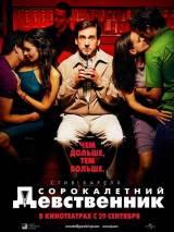 """Постер к фильму """"40-летний девственник"""""""