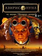 "Постер к фильму ""Азирис Нуна"""