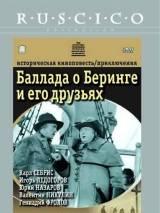"""Постер к фильму """"Баллада о Беринге и его друзьях"""""""