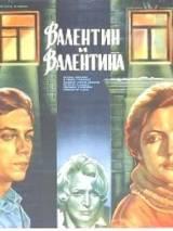 """Постер к фильму """"Валентин и Валентина"""""""
