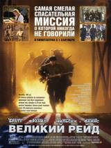 """Постер к фильму """"Великий рейд"""""""