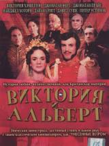 """Постер к фильму """"Виктория и Альберт"""""""