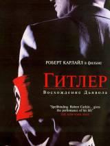 """Постер к фильму """"Гитлер: Восхождение дьявола"""""""